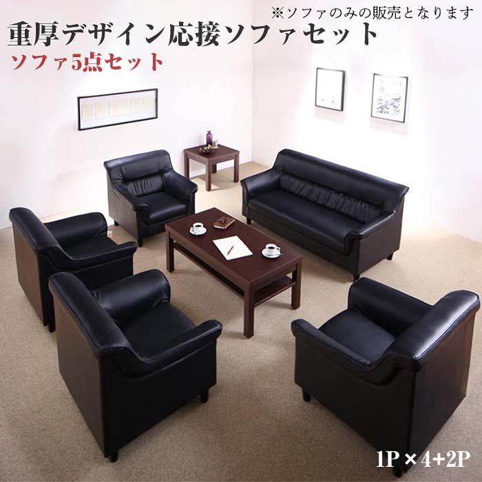 応接セット ソファー 条件や目的に応じて選べる 応接室 重厚デザイン ソファセット Office Road オフィスロード ソファ5点セット 1P×4+2P
