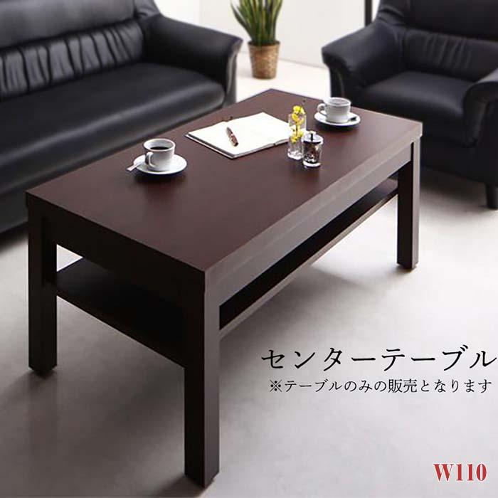 条件や目的に応じて選べる 応接室 Office Road オフィスロード センタ―テーブル W110
