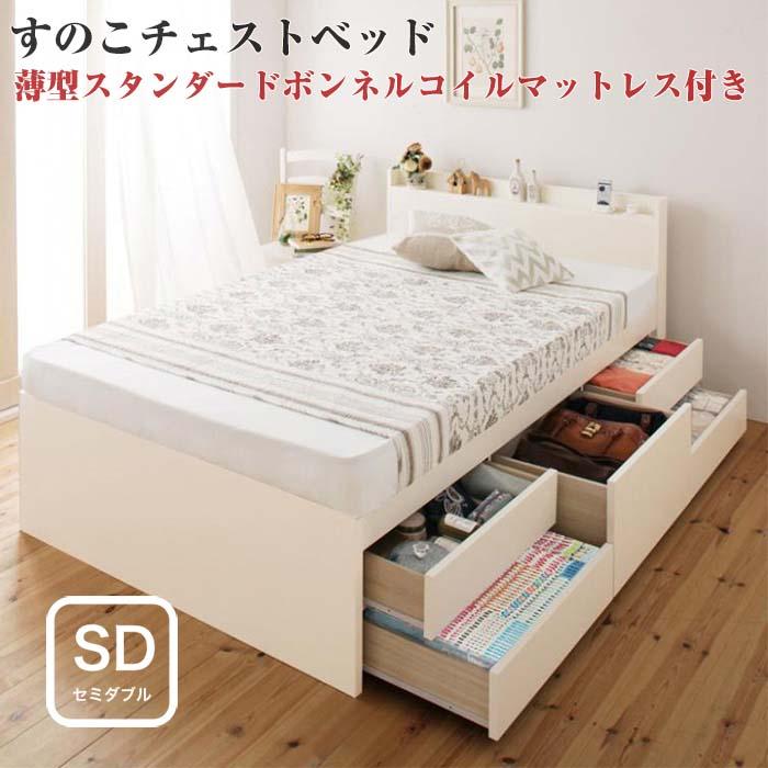 お客様組立 日本製_棚・コンセント付き大容量すのこチェストベッド Salvato サルバト 薄型スタンダードボンネルコイルマットレス付き セミダブル