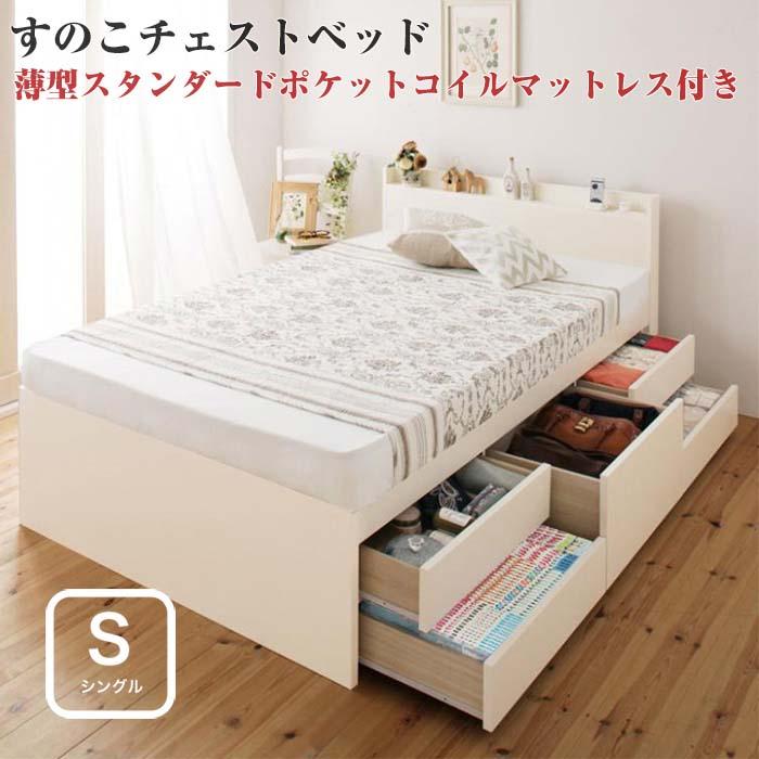 お客様組立 日本製_棚・コンセント付き大容量すのこチェストベッド Salvato サルバト 薄型スタンダードポケットコイルマットレス付き シングル