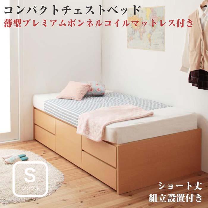 組立設置付 日本製_ヘッドレス大容量コンパクトチェストベッド Creacion クリージョン 薄型プレミアムボンネルコイルマットレス付き シングル ショート丈