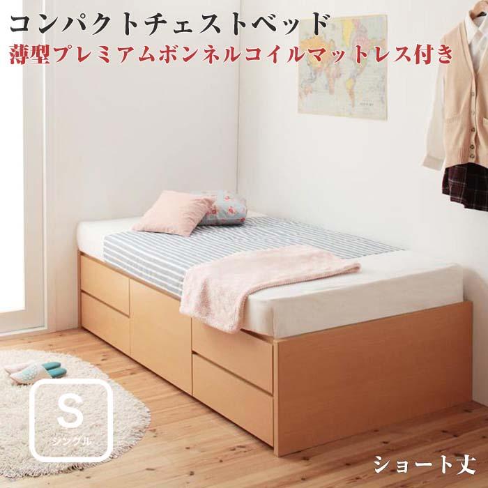 お客様組立 日本製_ヘッドレス大容量コンパクトチェストベッド Creacion クリージョン 薄型プレミアムボンネルコイルマットレス付き シングル ショート丈
