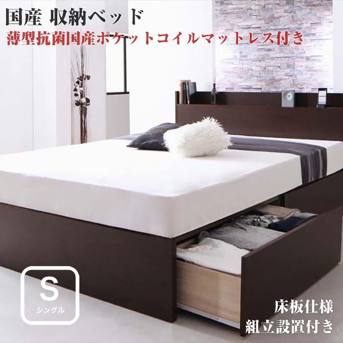 組立設置付 国産 収納ベッド 棚付き コンセント付き Fleder フレーダー 薄型抗菌国産ポケットコイルマットレス付き 床板仕様 シングル