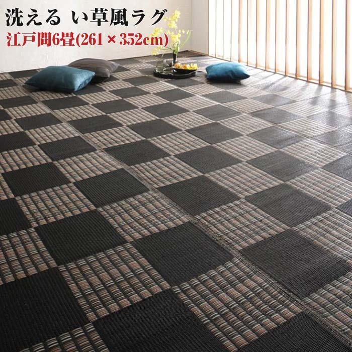 洗える い草風モダンデザインラグ Duffle ダッフェル 江戸間6畳(261×352cm)
