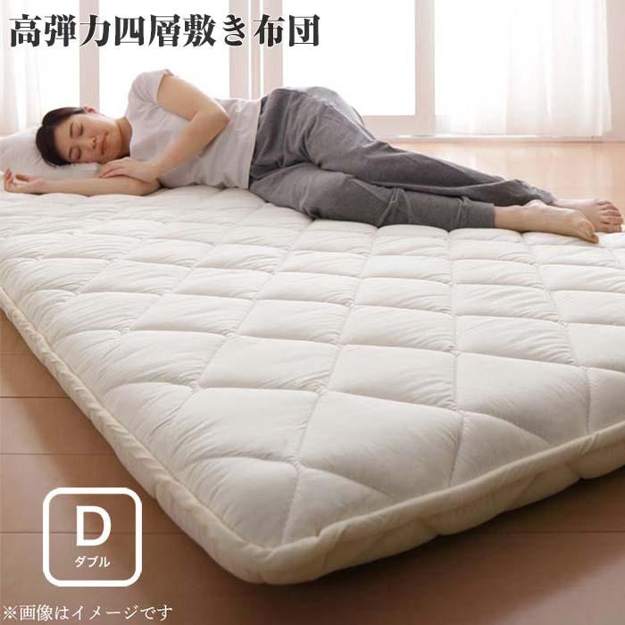 敷布団 テイジン V-Lap使用 日本製 朝の目覚めを考えた 腰にやさしい 高弾力四層敷き布団 ダブルサイズ