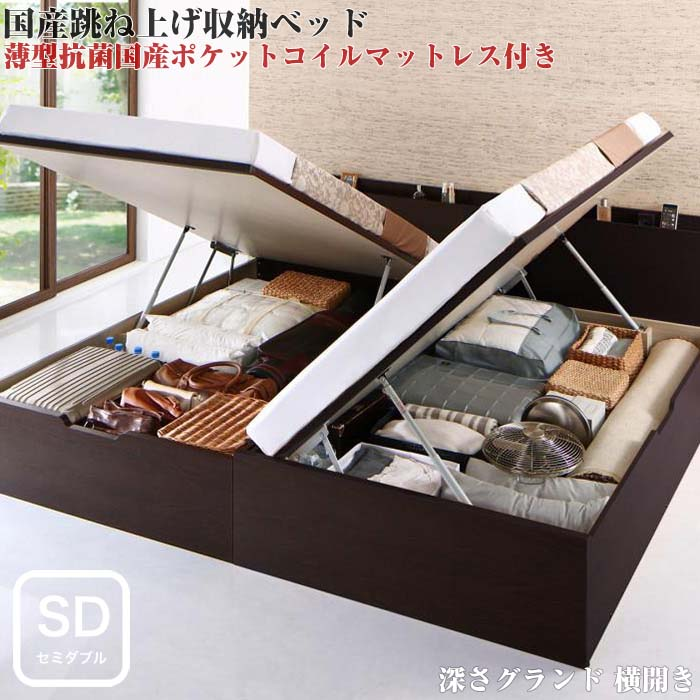 組立設置付 国産 跳ね上げ式ベッド 収納ベッド Renati-DB レナーチ ダークブラウン 薄型抗菌国産ポケットコイルマットレス付き 横開き セミダブル 深さグランド