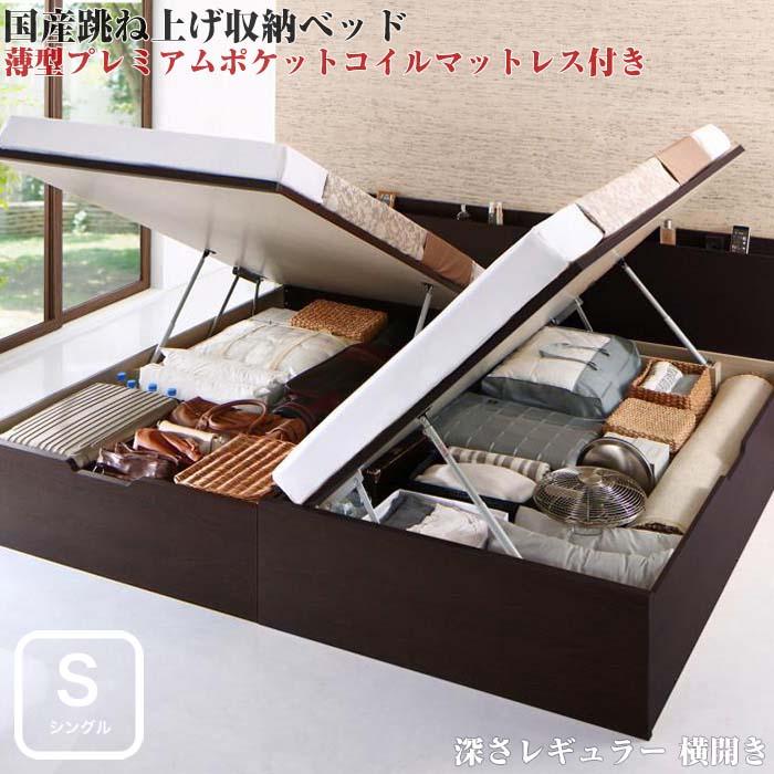 お客様組立 国産 跳ね上げ式ベッド 収納ベッド Renati-DB レナーチ ダークブラウン 薄型プレミアムポケットコイルマットレス付き 横開き シングルサイズ シングルベッド ベット 深さレギュラー マットレス付き 収納付き 棚付き コンセント付き 大容量