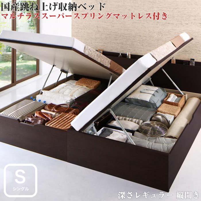 組立設置付 国産 跳ね上げ式ベッド 収納ベッド Renati-DB レナーチ ダークブラウン マルチラススーパースプリングマットレス付き 縦開き シングルサイズ シングルベッド ベット 深さレギュラー マットレス付き 収納付き 棚付き コンセント付き 大容量