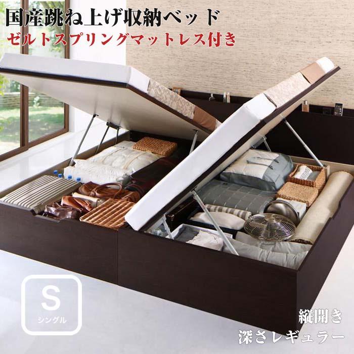 お客様組立 国産 跳ね上げ式ベッド 収納ベッド Renati-DB レナーチ ダークブラウン ゼルトスプリングマットレス付き 縦開き シングルサイズ シングルベッド ベット 深さレギュラー マットレス付き 収納付き 棚付き コンセント付き 大容量