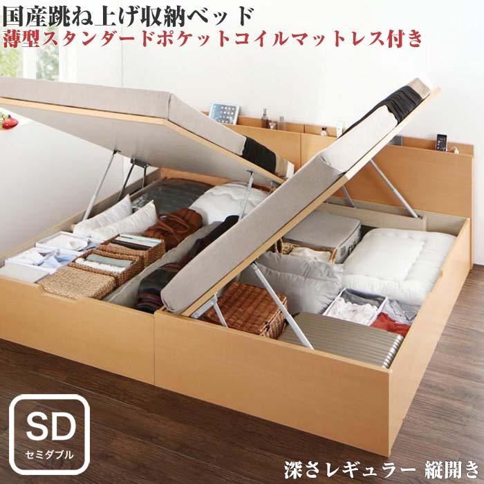 組立設置付 国産 跳ね上げ式ベッド 収納ベッド Renati-NA レナーチ ナチュラル 薄型スタンダードポケットコイルマットレス付き 縦開き セミダブル 深さレギュラー