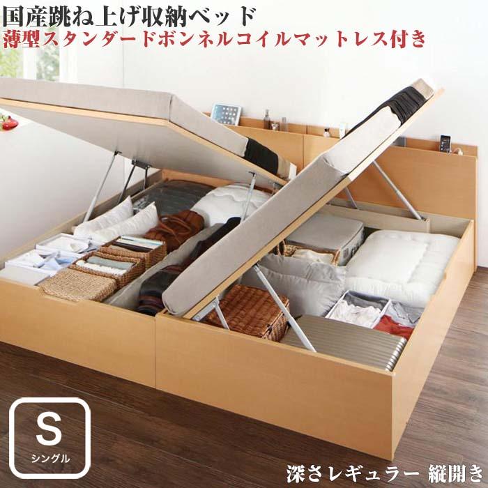 お客様組立 国産 跳ね上げ式ベッド 収納ベッド Renati-NA レナーチ ナチュラル 薄型スタンダードボンネルコイルマットレス付き 縦開き シングル 深さレギュラー