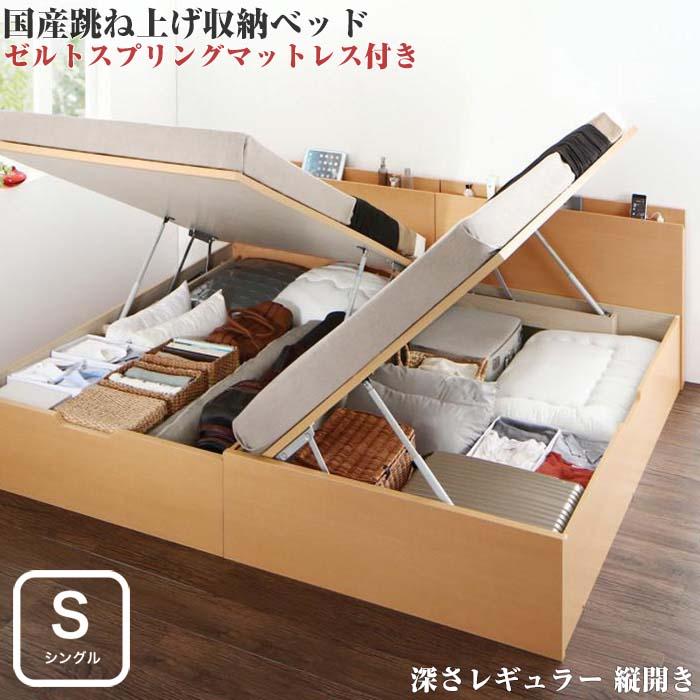 組立設置付 国産 跳ね上げ式ベッド 収納ベッド Renati-NA レナーチ ナチュラル ゼルトスプリングマットレス付き 縦開き シングル 深さレギュラー