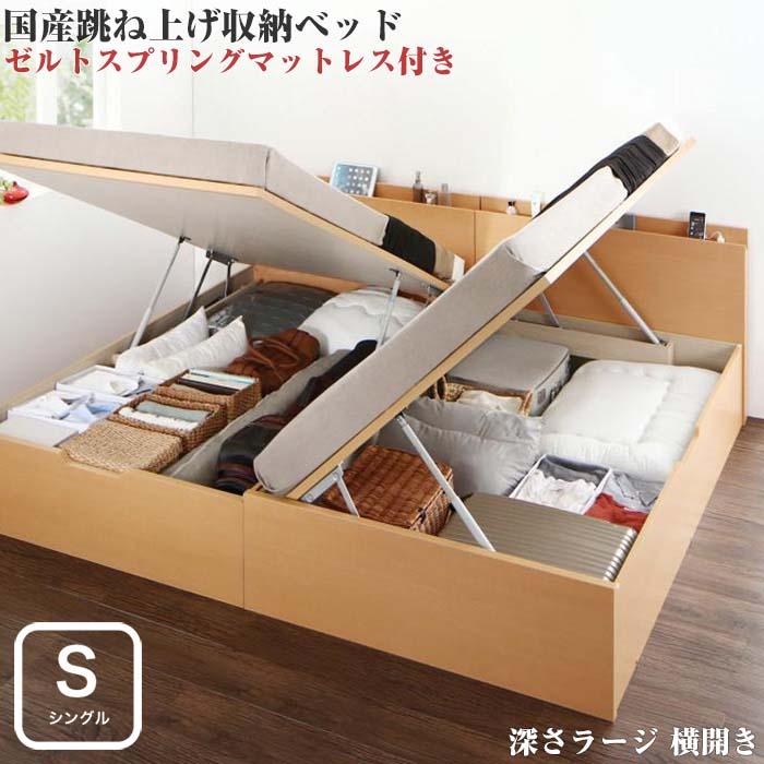 組立設置付 国産 跳ね上げ式ベッド 収納ベッド Renati-NA レナーチ ナチュラル ゼルトスプリングマットレス付き 横開き シングル 深さラージ