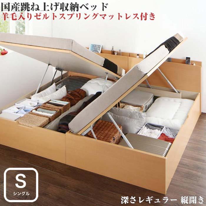 お客様組立 国産 跳ね上げ式ベッド 収納ベッド Renati-NA レナーチ ナチュラル 羊毛入りゼルトスプリングマットレス付き 縦開き シングル 深さレギュラー