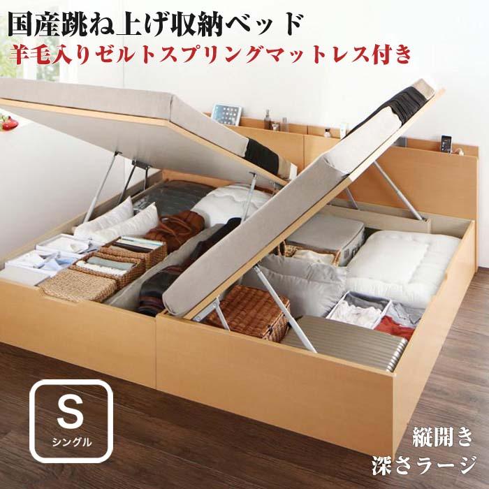 お客様組立 国産 跳ね上げ式ベッド 収納ベッド Renati-NA レナーチ ナチュラル 羊毛入りゼルトスプリングマットレス付き 縦開き シングル 深さラージ