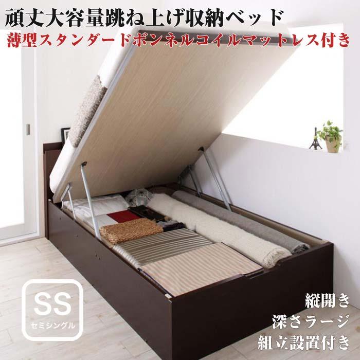 組立設置付 長く使える 国産 頑丈 大容量 跳ね上げ式ベッド 収納ベッド BERG ベルグ 薄型スタンダードボンネルコイルマットレス付き 縦開き セミシングル 深さラージ