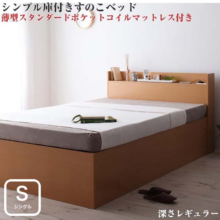 組立設置付 シンプル 大容量 収納庫付き すのこ ベッド Open Storage オープンストレージ 薄型スタンダードポケットコイルマットレス付き シングルサイズ シングルベッド ベット 深さレギュラー マットレス付き 収納付き コンセント付き 棚付き ヘッドボード