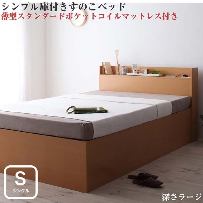 組立設置付 シンプル 大容量 収納庫付き すのこ ベッド Open Storage オープンストレージ 薄型スタンダードポケットコイルマットレス付き シングルサイズ シングルベッド ベット 深さラージ マットレス付き 収納付き コンセント付き 棚付き ヘッドボード