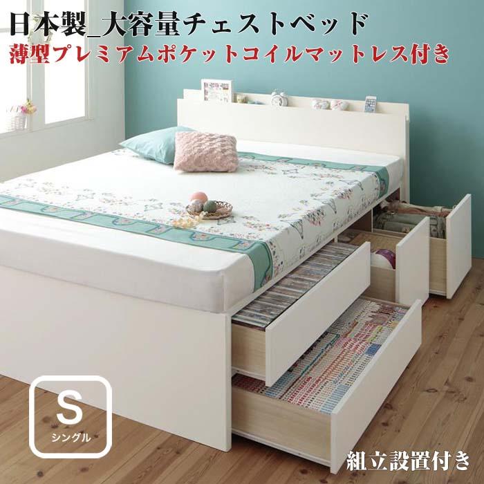 組立設置付 日本製_棚・コンセント付き_大容量チェストベッド Auxilium アクシリム 薄型プレミアムポケットコイルマットレス付き シングル