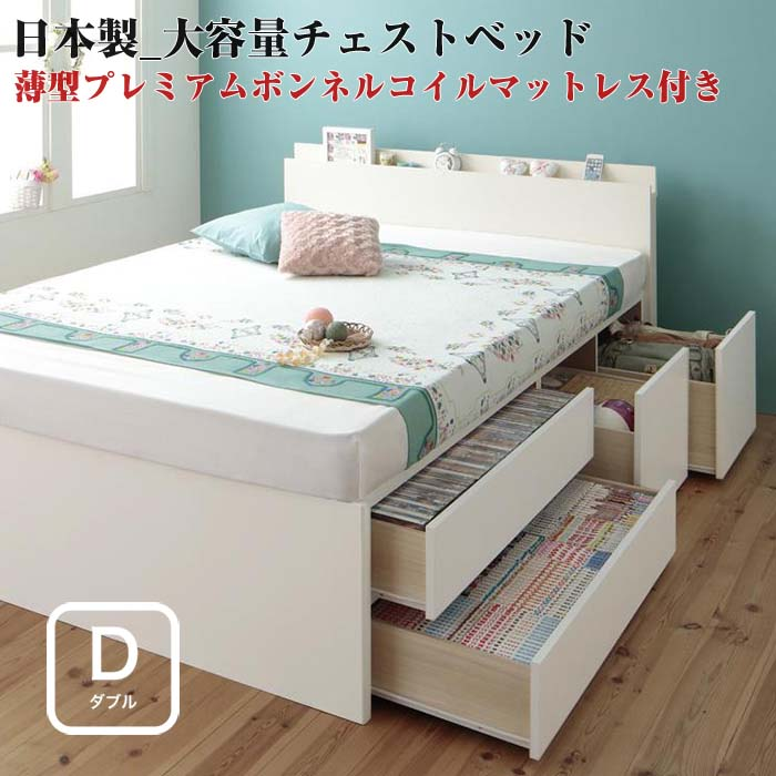 お客様組立 日本製_棚・コンセント付き_大容量チェストベッド Auxilium アクシリム 薄型プレミアムボンネルコイルマットレス付き ダブル