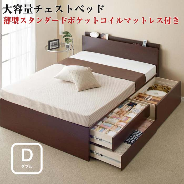 お客様組立 日本製_棚・コンセント・仕切り板付き大容量チェストベッド Inniti イニティ 薄型スタンダードポケットコイルマットレス付き ダブル