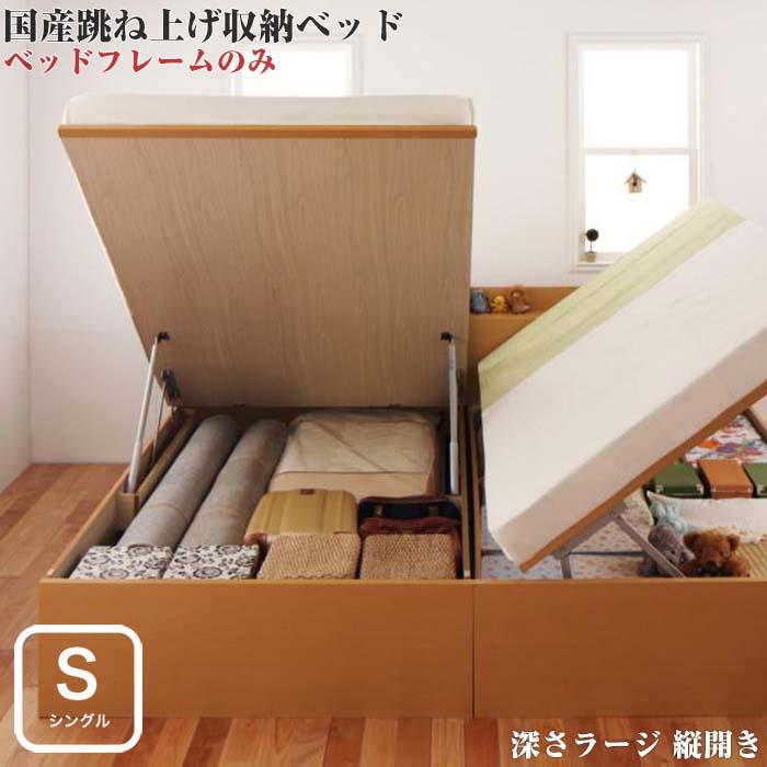 お客様組立 国産 跳ね上げ式ベッド 収納ベッド Clory クローリー ベッドフレームのみ 縦開き シングル 深さラージ
