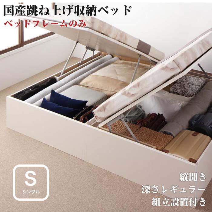 組立設置付 国産 跳ね上げ式ベッド 収納ベッド Regless リグレス ベッドフレームのみ 縦開き シングル 深さレギュラー