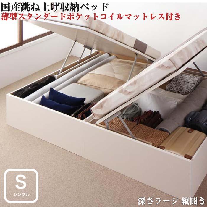 組立設置付 国産 跳ね上げ式ベッド 収納ベッド Regless リグレス 薄型スタンダードポケットコイルマットレス付き 縦開き シングルサイズ シングルベッド ベット 深さラージ マットレス付き 収納付き 大容量 シンプル デザイン