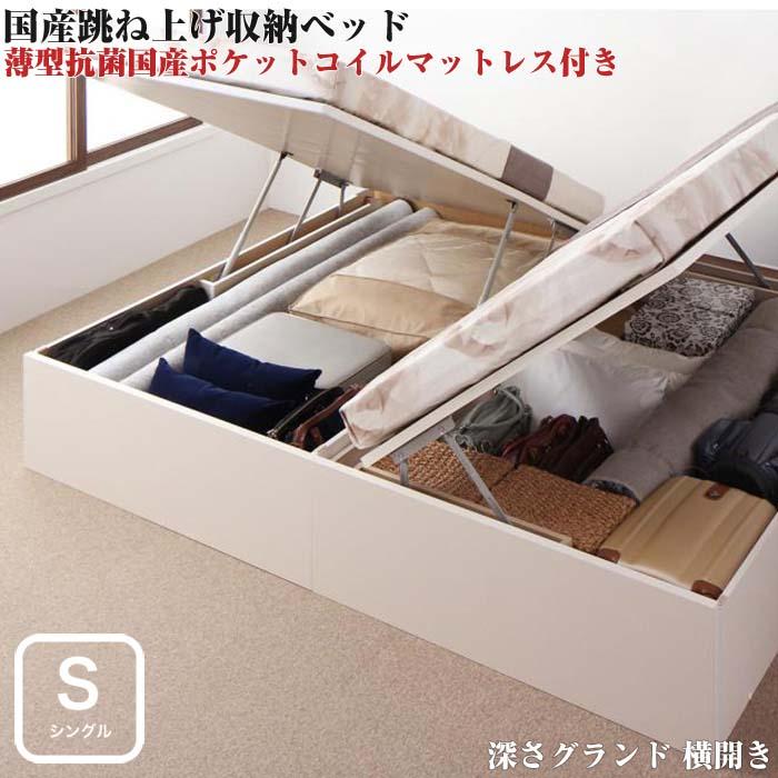 組立設置付 国産 跳ね上げ式ベッド 収納ベッド Regless リグレス 薄型抗菌国産ポケットコイルマットレス付き 横開き シングル 深さグランド