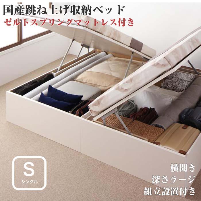組立設置付 国産 跳ね上げ式ベッド 収納ベッド Regless リグレス ゼルトスプリングマットレス付き 横開き シングル 深さラージ