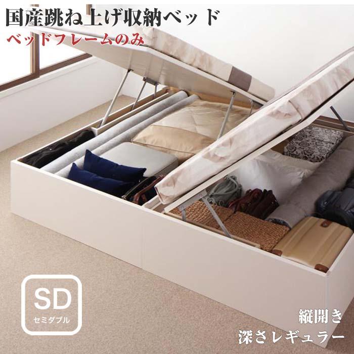 お客様組立 国産 跳ね上げ式ベッド 収納ベッド Regless リグレス ベッドフレームのみ 縦開き セミダブルサイズ セミダブルベッド ベット 深さレギュラー 収納付き 大容量 シンプル デザイン
