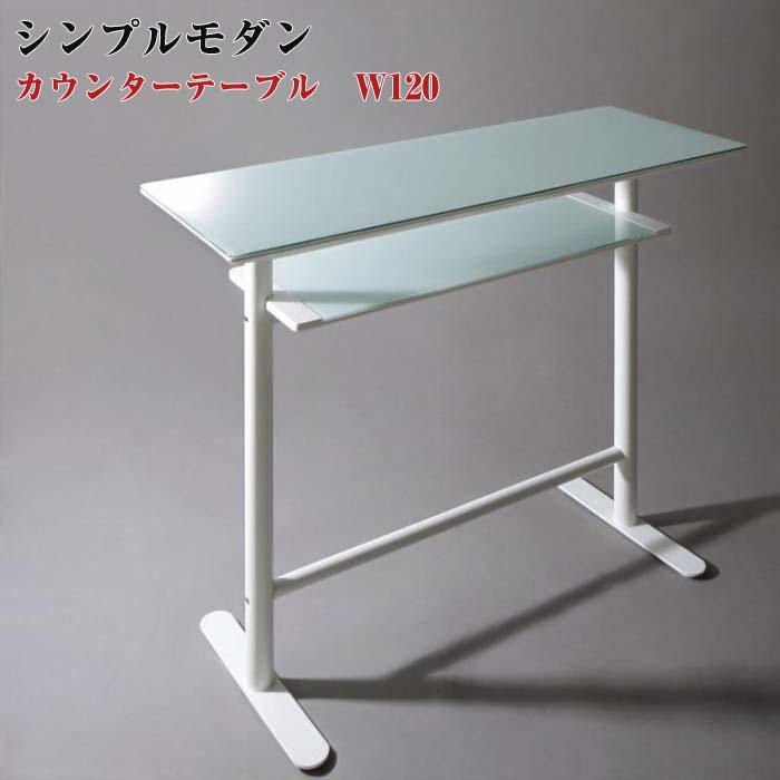シンプルモダンコンパクトカウンターダイニング KISE キーゼ カウンターテーブル W120