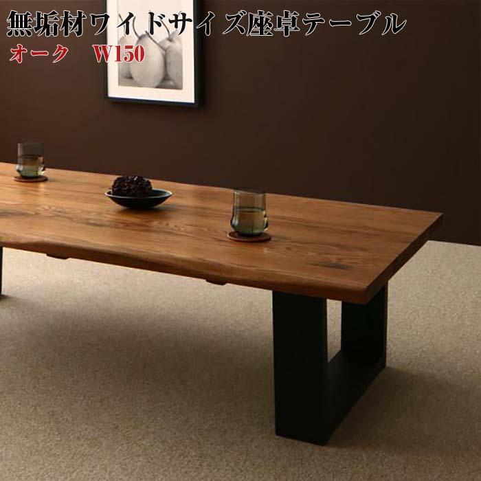 天然木 無垢材 ワイドサイズ 座卓テーブル Amisk アミスク オーク W150