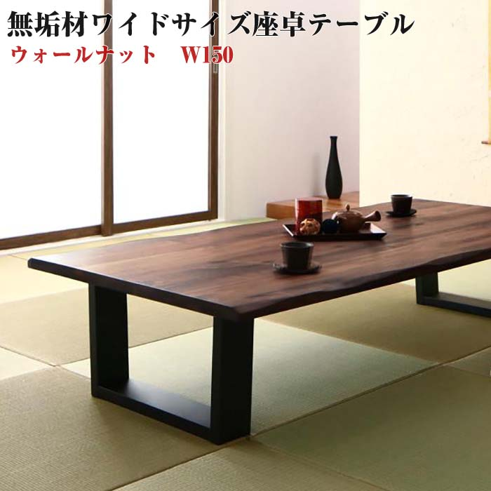天然木 無垢材 ワイドサイズ 座卓テーブル Amisk アミスク ウォールナット W150