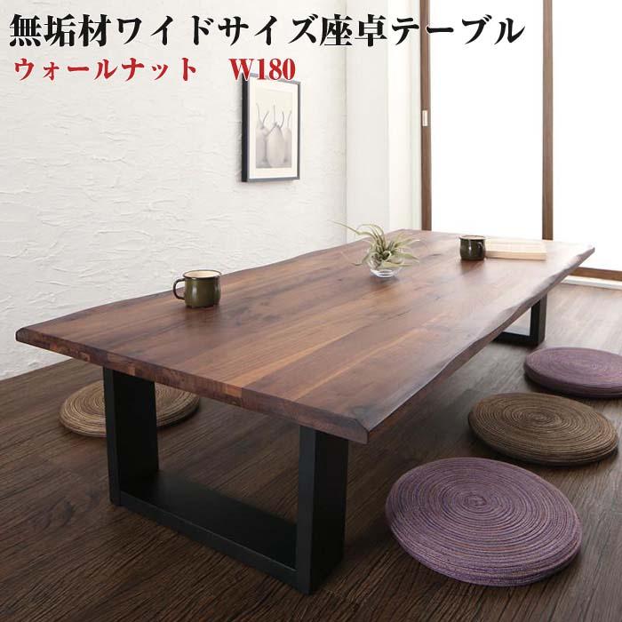 天然木 無垢材 ワイドサイズ 座卓テーブル Amisk アミスク ウォールナット W180