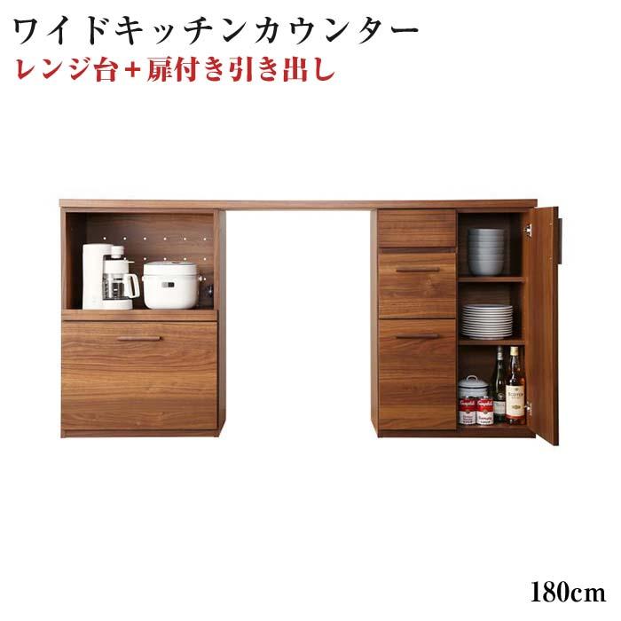 日本製完成品 天然木調ワイドキッチンカウンター Walkit ウォルキット レンジ台+扉付き引き出し 幅180