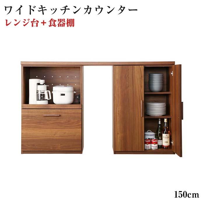 日本製完成品 天然木調ワイドキッチンカウンター Walkit ウォルキット レンジ台+食器棚 幅150