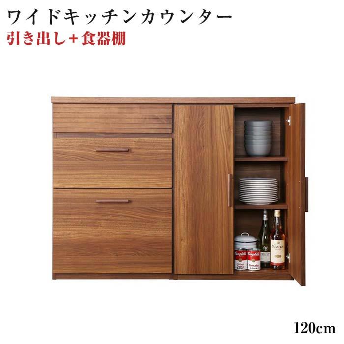 日本製完成品 天然木調ワイドキッチンカウンター Walkit ウォルキット 引き出し+食器棚 幅120