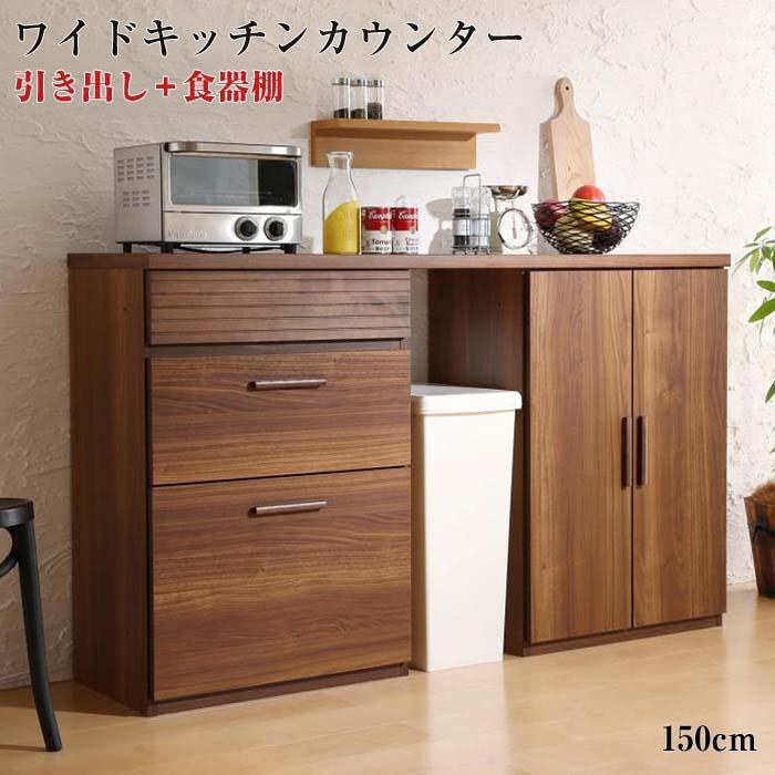 日本製完成品 天然木調ワイドキッチンカウンター Walkit ウォルキット 引き出し+食器棚 幅150