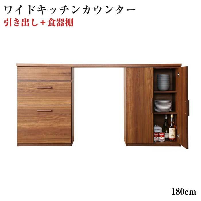 日本製完成品 天然木調ワイドキッチンカウンター Walkit ウォルキット 引き出し+食器棚 幅180