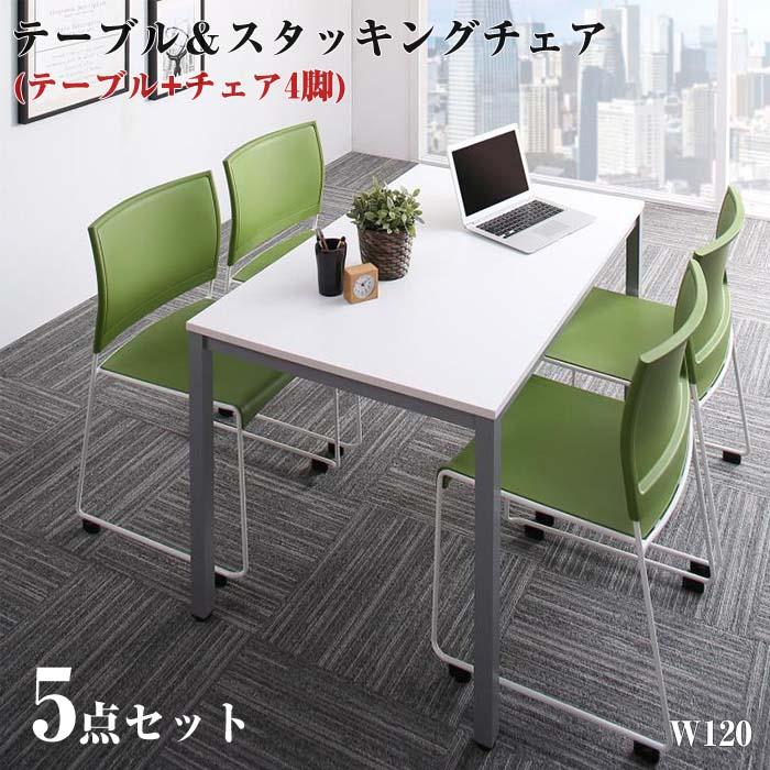 オフィス家具 ミーティングテーブル&スタッキングチェアセット Sylvio シルビオ 5点セット(テーブル+チェア4脚) W120