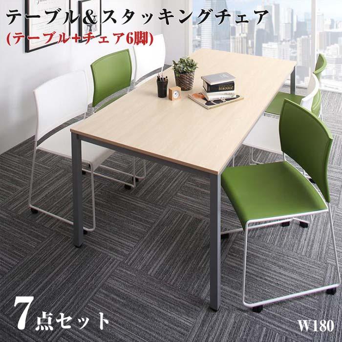 オフィス家具 ミーティングテーブル&スタッキングチェアセット Sylvio シルビオ 7点セット(テーブル+チェア6脚) W180