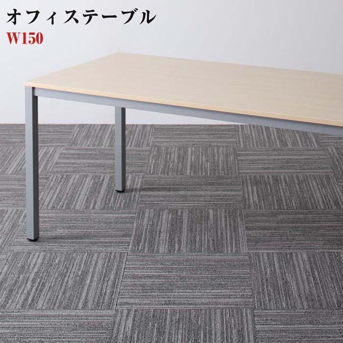 オフィス家具 ミーティングテーブル Sylvio シルビオ オフィステーブル W150