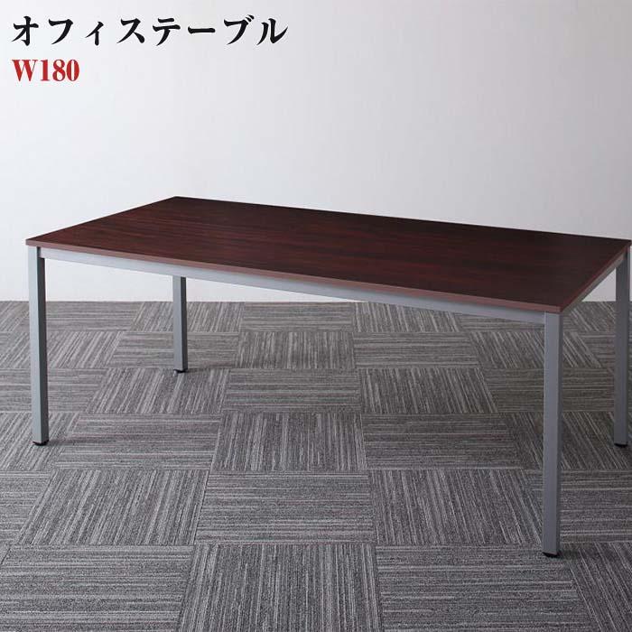 オフィス家具 ミーティングテーブル Sylvio シルビオ オフィステーブル W180