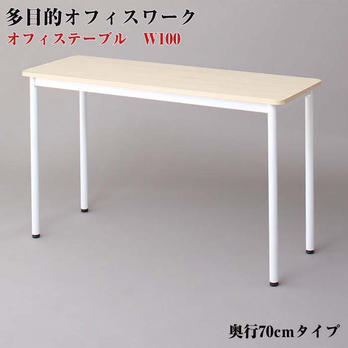 オフィス家具 多目的 オフィスワーク 多彩な組み合わせに対応できる テーブル ISSUERE イシューレ オフィステーブル 奥行70cmタイプ W100