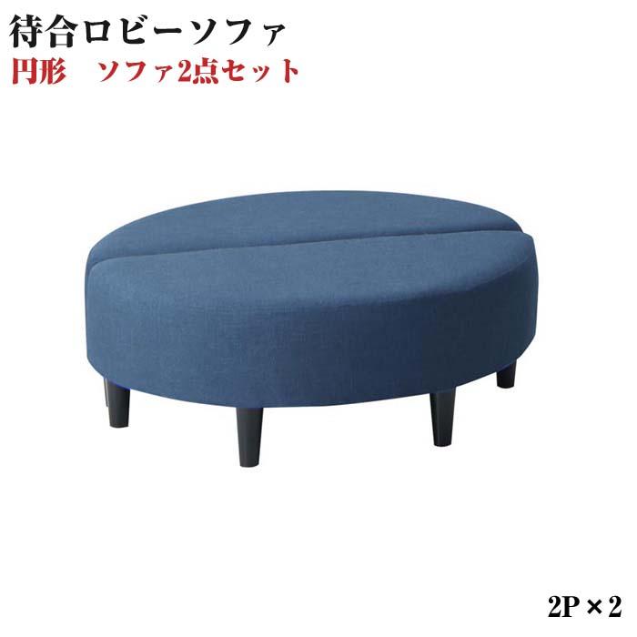 空間に合わせて色と形を選ぶカバーリング待合ロビーソファセット Lily リリィ ソファ2点セット 円形 2P×2
