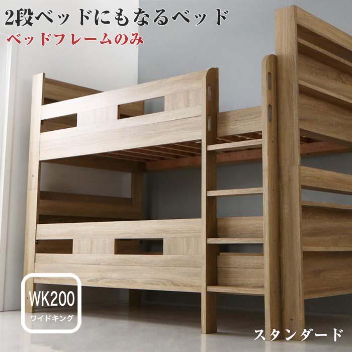 2段ベッドにもなるワイドキングサイズベッド Whentass ウェンタス ベッドフレームのみ スタンダード ワイドK200