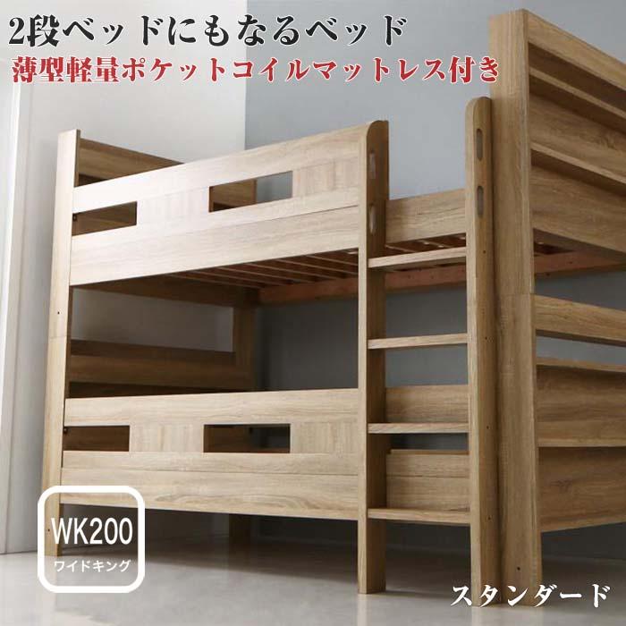 2段ベッドにもなるワイドキングサイズベッド Whentass ウェンタス 薄型軽量ポケットコイルマットレス付き スタンダード ワイドK200