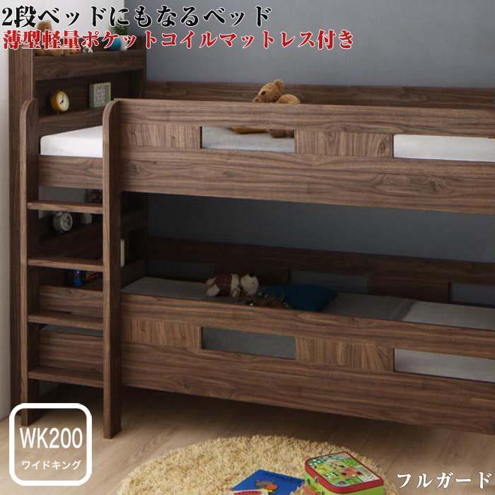 ずっと使える!2段ベッドにもなるワイドキングサイズベッド Whentoss ウェントス 薄型軽量ポケットコイルマットレス付き フルガード ワイドK200