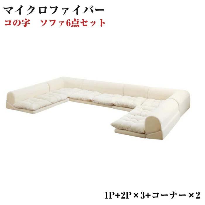 ふわふわ なめらか マイクロファイバー フロアコーナー ソファ mofli モフリ ソファ6点セット コの字 1P+2P×3+コーナー×2 ソファセット 6個セット 肌触り 手触り 日本製 フロアソファ ローソファ ロースタイル ロータイプ 低い カウチ おしゃれ インテリア 家具 通販